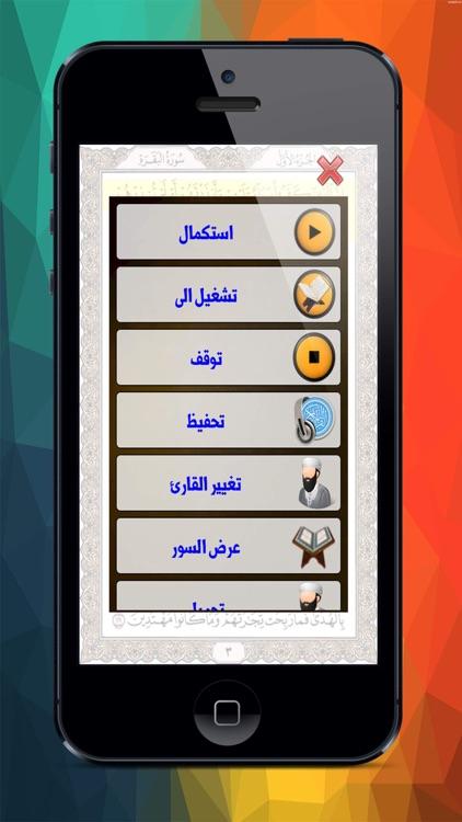 مصحف التجويد الملون screenshot-3