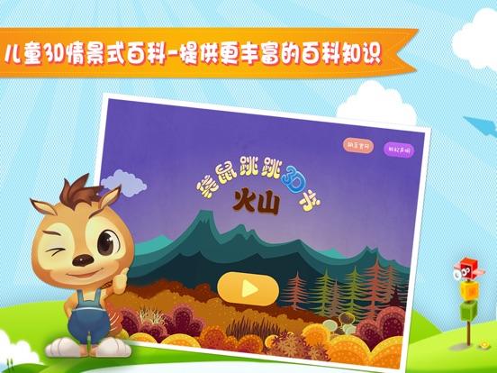 袋鼠跳跳3D书-育儿3D动画乐园,益智故事绘本科普大全-ipad-0