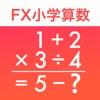 FX小学算数問題の解決機 - iPhoneアプリ