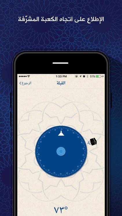 القرآن الكريم: إهداء من زين screenshot-4