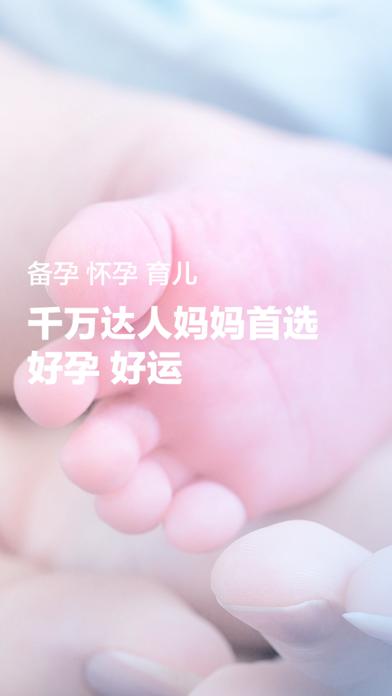 点击获取花生孕育学园-科学的孕期管家和育儿助手
