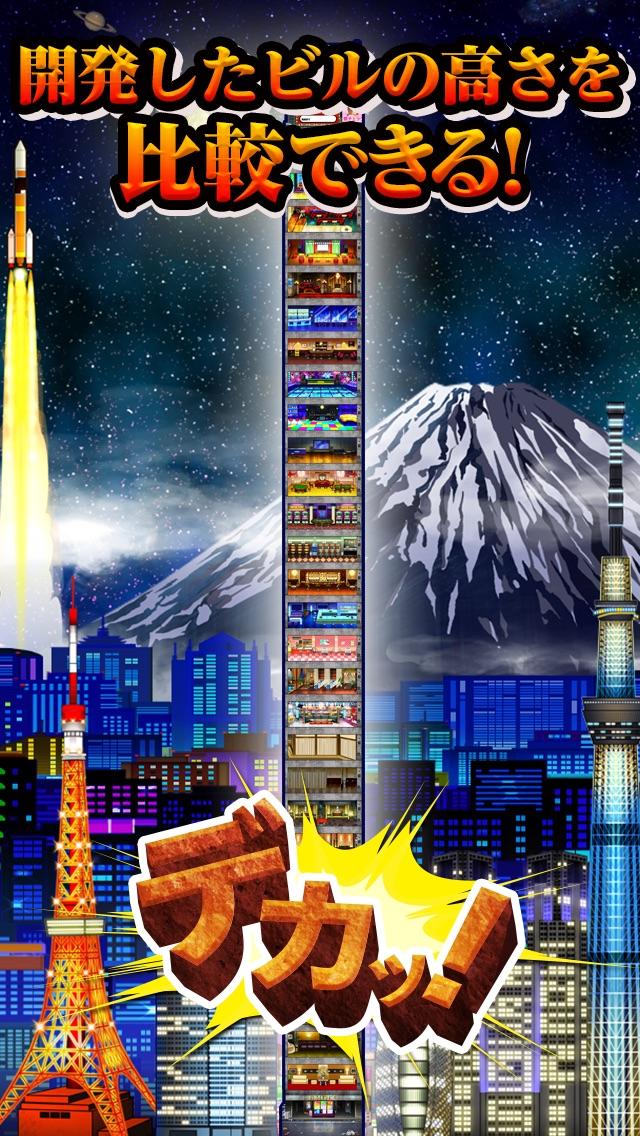 歌舞伎町タワー 〜あなたは秒速でカネと女とビルを...?スクリーンショット3