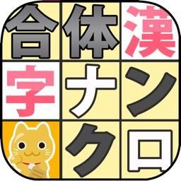 合体漢字ナンクロ7
