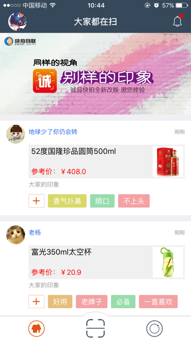 诚品快拍 Screenshot