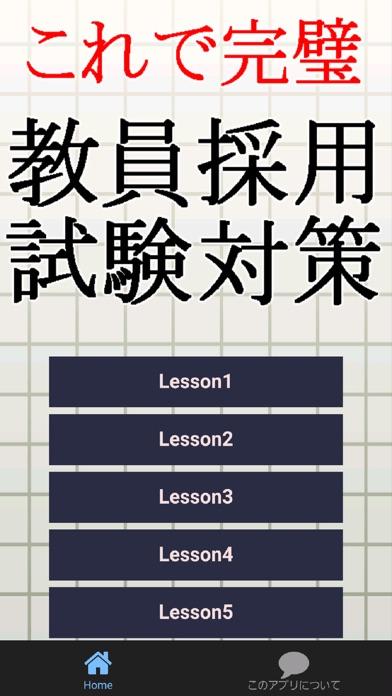 教員採用試験対策~教師×教職教養×一般教養×一般常識~のおすすめ画像1