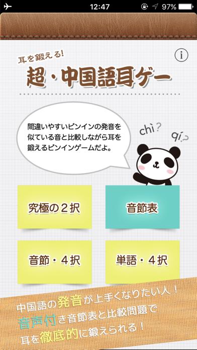 超・中国語耳ゲー<ピンインゲームで耳を鍛えよう>のおすすめ画像1