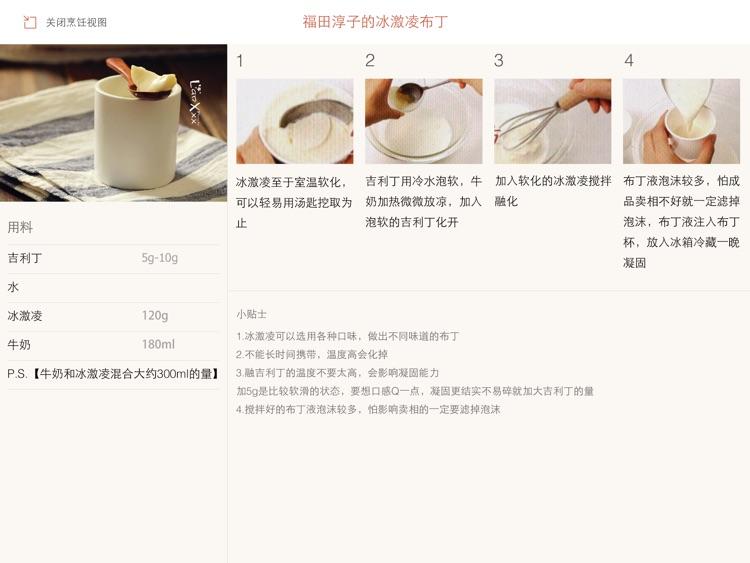 下厨房菜谱HD screenshot-4