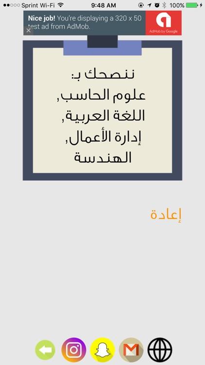 Find My Major - اختبار التخصص الجامعي screenshot-3