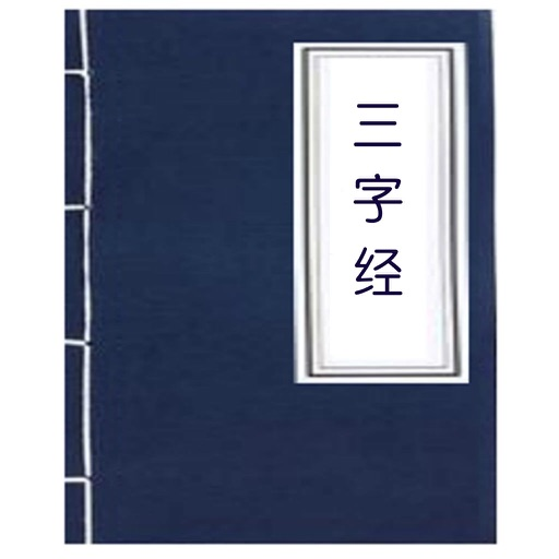 三字经 - 国学经典 icon