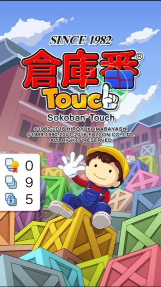 倉庫番Touchのスクリーンショット1