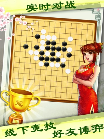 Gomoku Go - Gobang, Connect 5/4 or Five in a Row(Phone)-ipad-0