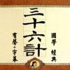 三十六计-孙子兵法-国学经典(有声字幕)-解读古代兵法策略