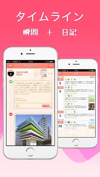 秘密日記 - メモ日記帳アプリのおすすめ画像2