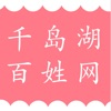 千岛湖-杭州千岛湖老百姓最喜爱的旅游生活信息平台,最贴近老百姓生活的平台