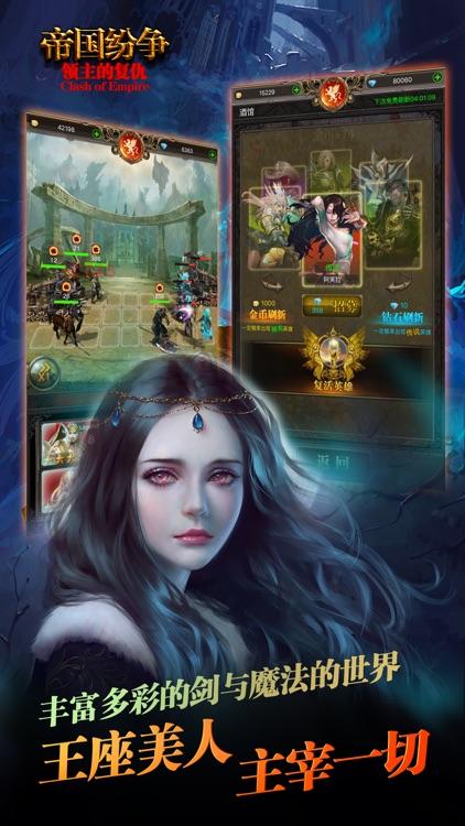 帝国纷争:领主的复仇 - 超经典的英雄魔幻策略游戏