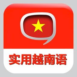 初级实用越南语教程 -最新轻松自学入门教材,标准越语基础学习工具