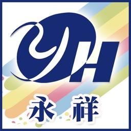 永祥資訊App