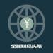 116.全球财经头条-最新金融头条外汇资讯,每日投资理财必备神器