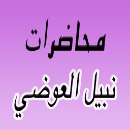 GreatApp for Nabil Al-Awadi - محاضرات الشيخ  نبيل العوضي