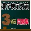 漢検3級 対策問題集