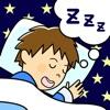 ぐっすり眠れる 睡眠アプリ