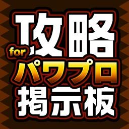 攻略掲示板アプリ for 実況パワフルプロ野球2016(パワプロ2016)