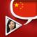 중국어 비디오 사전