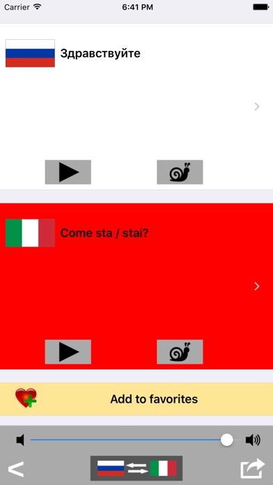Русско / Итальянский говорящий разговорник словарь - Multiphrasebook Скриншоты5