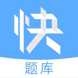 消防工程师快题库-环球网校领军职业教育12年