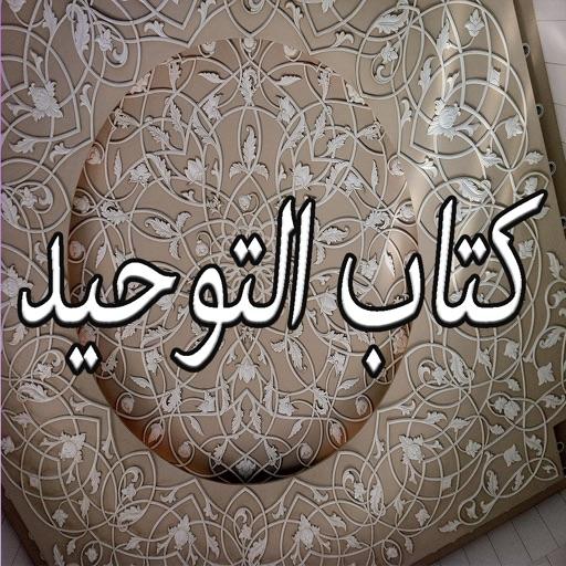 كتاب التوحيد: صحيح البخاري