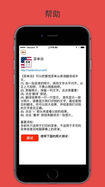 菜单说-把菜单照片从英语翻译成中文-无需网络 screenshot-4