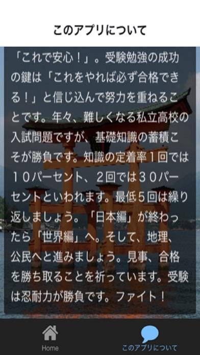 高校受験 これで合格!中学歴史 基礎(日本編)スクリーンショット2