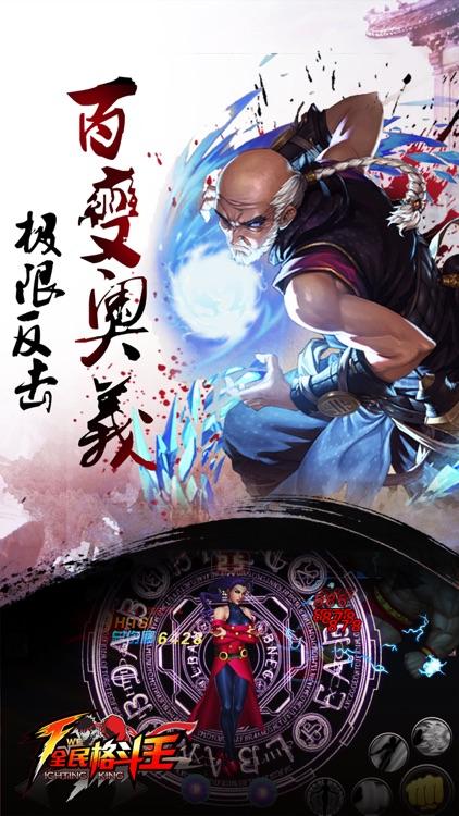 全民格斗王 screenshot-3