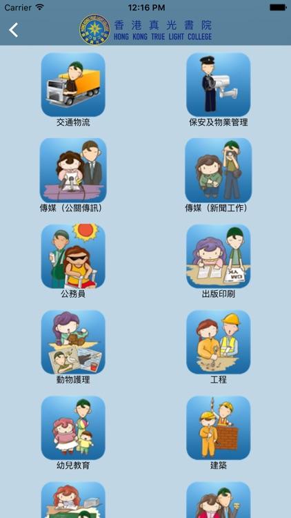 香港真光書院(生涯規劃網) screenshot-3