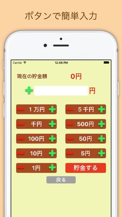 Screenshot for まる見え貯金箱 in Japan App Store
