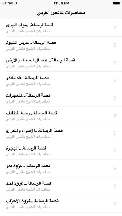 GreatApp for Aid al-Qarni - محاضرات عائض القرنيلقطة شاشة4