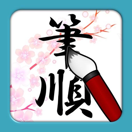 漢字筆順 PVD