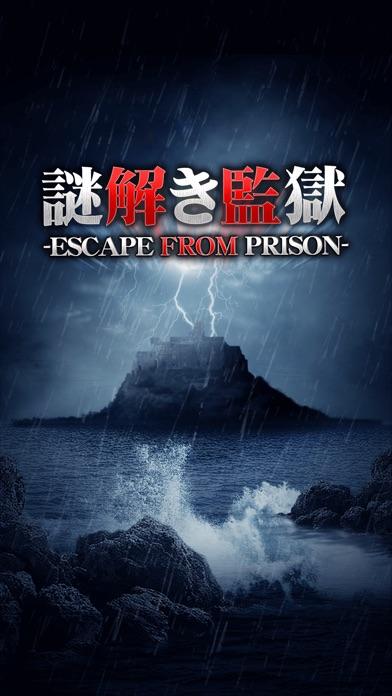 謎解き監獄紹介画像3