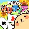 ハムスターソリティア【無料】きせかえできるカードゲーム - iPadアプリ
