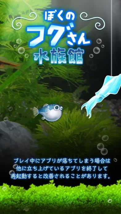 ぼくのフグさん水族館 【無料でかわいい癒し系育成ゲーム】紹介画像1