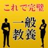 一般教養~公務員,行政書士,警察官,常識,教員試験対策に~ - iPhoneアプリ