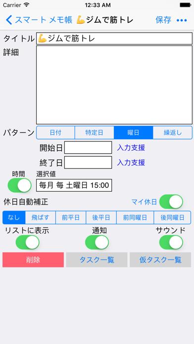 スマート・関連メモ帳 ScreenShot1