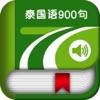 泰国语900句 -简易学习泰语会话快速入门适合零基础的自学者