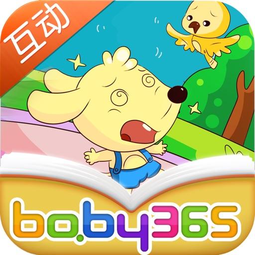 小狗吃早餐-故事游戏书-baby365