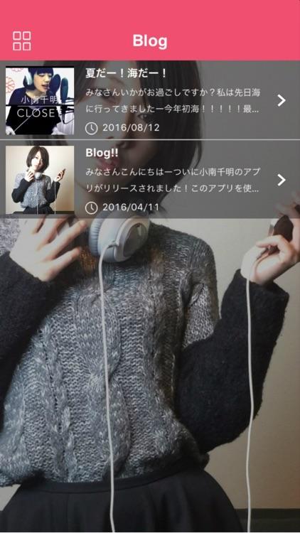 小南千明 screenshot-1