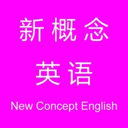 新概念英语 全四册 美音 英音 New Concept English