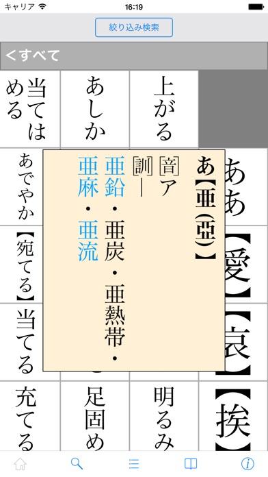 三省堂 必携用字用語辞典 第六版のおすすめ画像1