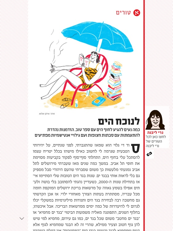 מוסף הארץ - Haaretz screenshot-2