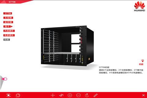 S7706 3D产品多媒体 screenshot 3