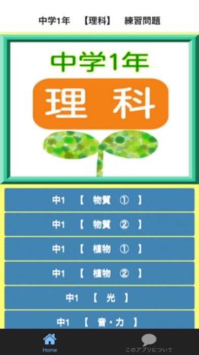 中学1年 【理科】 練習問題スクリーンショット1
